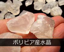 ボリビア産水晶