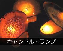 キャンドル・ランプ