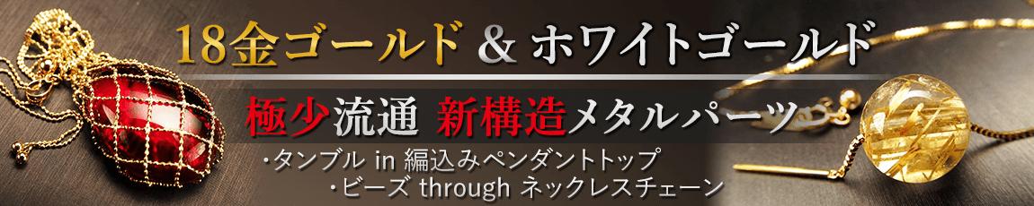 18金ポーチ型PTスライドバナー
