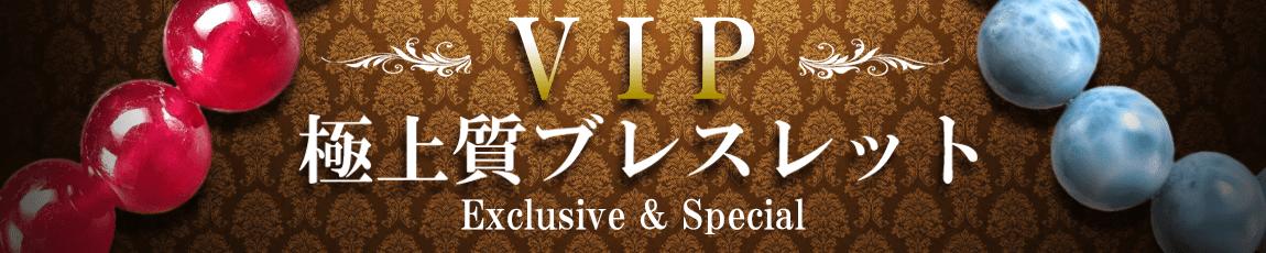 VIP1点物スライドバナー