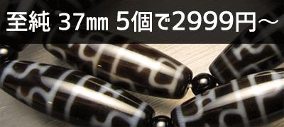 至純37mm 5個