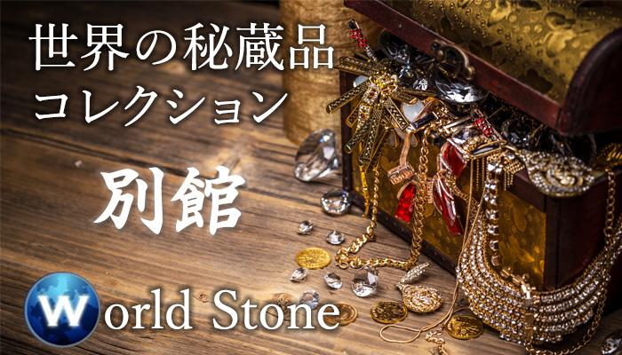 世界の秘蔵品別館