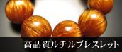 高品質ルチルブレスレット