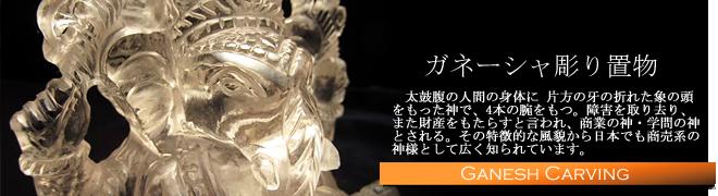 ガネーシャ彫り
