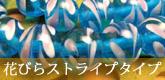 花びらストライプ