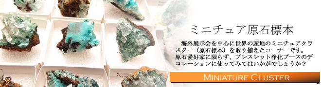 ミニチュア原石