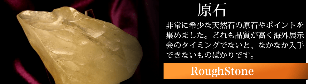 海外展示会商品-原石カテゴリ