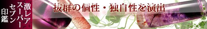 スーパーセブン印鑑