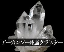 アーカンソー州水晶クラスター