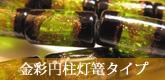 金彩円柱灯篭タイプ